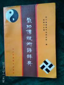 《气功传统术语辞典》