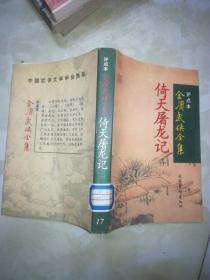 倚天屠龙记 (二):金庸武侠全集评点本