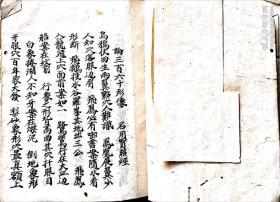 239个筒子页正宗三僚杨公杨救贫地理秘诀