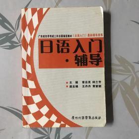 日语入门辅导/自考二外日语教材