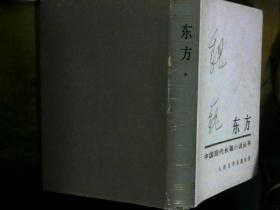 中国现代长篇小说丛书-东方 (上中下全三册 精装 )