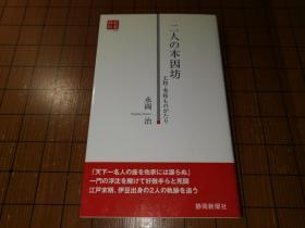 【日本原版围棋书】二人的本因坊  丈和、秀和物语