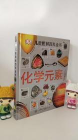 DK儿童图解百科全书化学元素