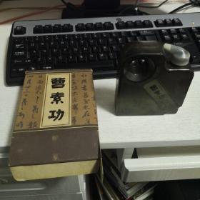 曹素功高级油烟 书画墨汁  250CC  一瓶  实物图 现货   品自定  新1-1 书柜