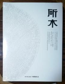 中贸圣佳2019秋季拍卖会 斫木——明清家具专场 拍卖图录未拆封