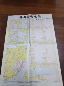 福州实用地图