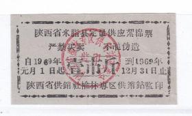 陕西省榆林市米脂县69年定量供应絮棉票 米脂县69年布票