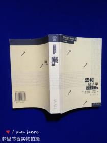 法和经济学(当代经济学系列丛书)