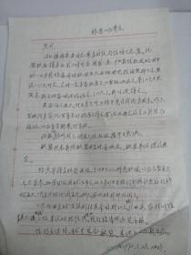 家书信笺1页