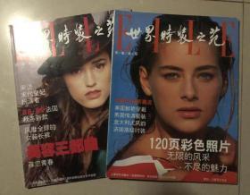 世界时装之苑 elle 1988创刊1号2号打包出售