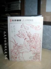《北京徳宝二0一九年秋季拍卖会.古籍文献专场》