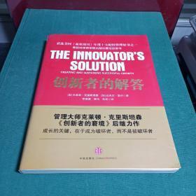 创新者的解答:经济不确定期的创新指南