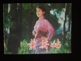 经典老版电影连环画《黄英姑》一版一印