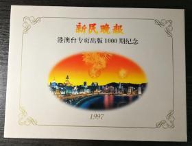 新民晚报  港澳台专页出版1000期纪念