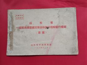 山东省一般民用房屋建筑等级和设计指标暂行规定(草案)1964年