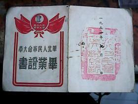 华北人民革命大学毕业证书1951年