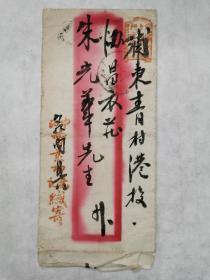 民国,申江曹素功尧记,协昌衣庄,信封一枚。