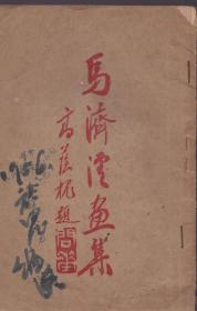 民国版:《马济沄画集》【桂百铸作序,姚苍均作《马济沄转》,品如图】