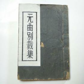 元曲别裁集(民国十七年上海开明片店)