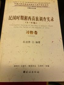 民国时期湘南苗族调查实录 习俗卷
