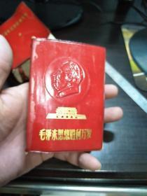 毛泽东思想胜利万岁,保真不缺页,其中毛像彩照八幅,林题3幅,内有最高指示,林副主席指示,九大文献