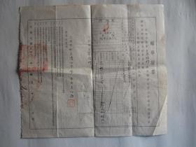 民国36年上海市私立清心中学学生转学证书