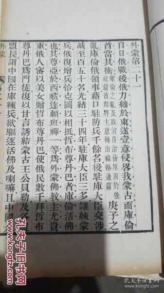 辛壬春秋 木刻史书