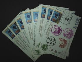 台湾票据、票证、门券、蒋介石百年诞辰邮展10天参观券一套20枚券为连号(21——30),实寄,不易凑齐