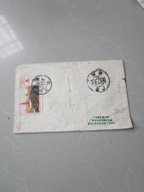 文革时期老信封实寄封:邮票是 第四个五年计划 煤炭 实寄封
