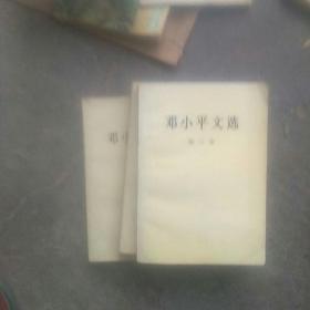 邓小平文选3本全