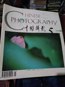 中国摄影1996年第5期