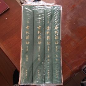 古代汉语:典藏本 王力