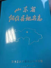 《山东省阳信县地名志》