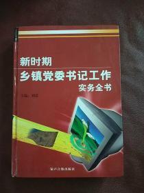 新时期乡镇党委书记工作实务全书