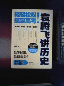 袁腾飞讲历史