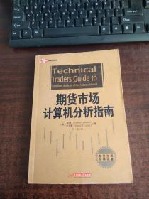 期货市场计算机分析指南