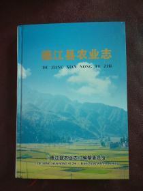 德江县农业志