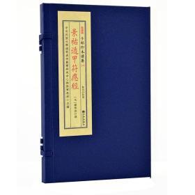 子部珍本备要第192种:景祐遁甲符应经竖版繁体手工宣纸线装古籍周易易经哲学道家符咒