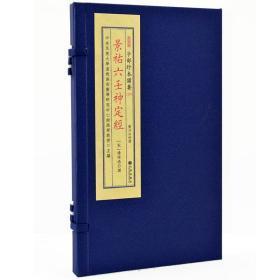 子部珍本备要第193种:景祐六壬神定经竖版繁体手工宣纸线装古籍周易易经哲学