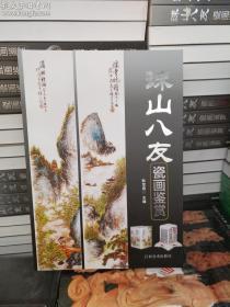 珠山八友(单本)