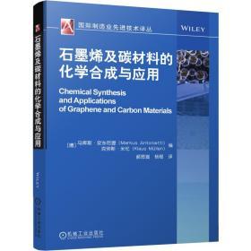 石墨烯及碳材料的化学合成与应用