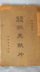 菊隐丛书——欧美谈片——中华书局——稀见原本