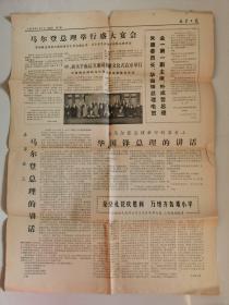 北京日报1967年5月2日