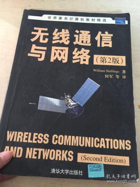 无线通信与网络