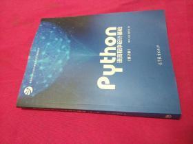 Python语言程序设计基础(第2版)/教育部大学计算机课程改革项目规划教材