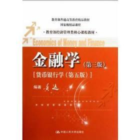 二手金融学(第三版)(;;) 黄达 97873001