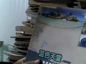 《中国大百科全书》·蓝色天堂:走进神秘的海洋(海洋科学卷)(普及版)