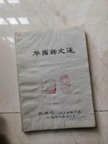 华国锋文选