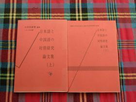 日本语と中国语の対照研究论文集(上下)