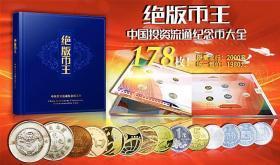 《绝版币王》中国投资开山鼻祖硬币、银元、 纪念币、投资流通纪念币大全